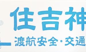 382.住吉神社(東京都中央区)