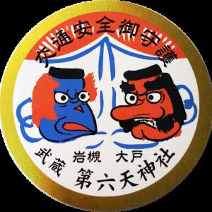 402.武蔵第六天神社(埼玉県さいたま市)