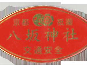 428.八坂神社(京都府京都市)