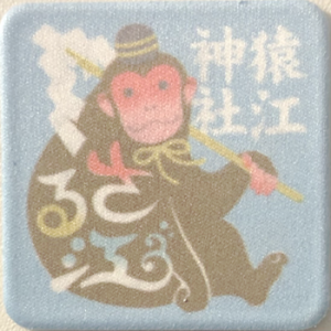 454.猿江神社(東京都江東区)