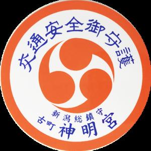 455.古町神明宮(新潟県新潟市)
