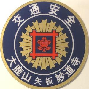 456.妙道寺(栃木県矢板市)