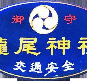 460.瀧尾神社(栃木県日光市)