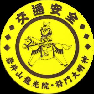 461.龍光院・将門神社(千葉県柏市)