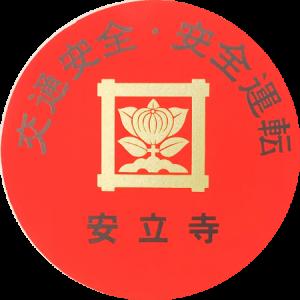 462.安立寺(神奈川県横浜市)