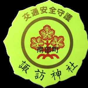 463.諏訪神社(青森県南部町)