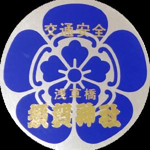 465.須賀神社(東京都台東区)