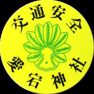 466.愛宕神社(茨城県笠間市)