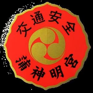 468.蒲神明宮(静岡県浜松市)
