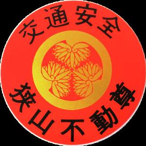 469.狭山不動尊 不動寺(埼玉県所沢市)
