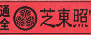 470.芝東照宮(東京都港区)