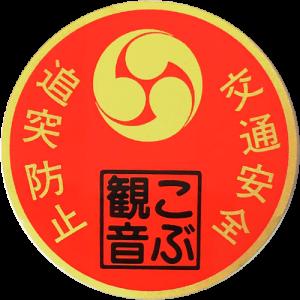 471.明言寺 石打こぶ観音(群馬県邑楽町)