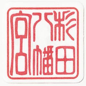 472.杉田八幡宮(神奈川県横浜市)