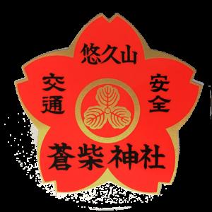 473.蒼柴神社(新潟県長岡市)