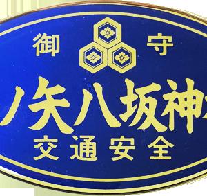 474.一ノ矢八坂神社(茨城県つくば市)