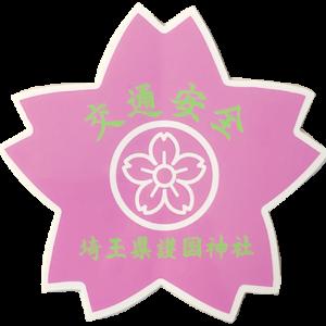 475.埼玉縣護國神社(埼玉県さいたま市)
