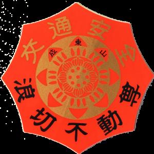 476.不動院長勝寺 浪切不動尊(千葉県山武市)
