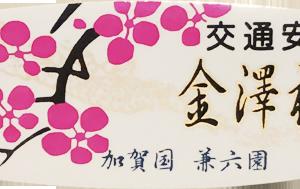 477.金澤神社(石川県金沢市)