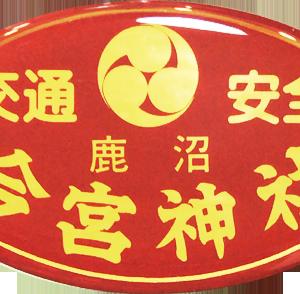 478.今宮神社(栃木県鹿沼市)