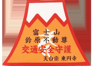480.東圓寺(山梨県忍野村)