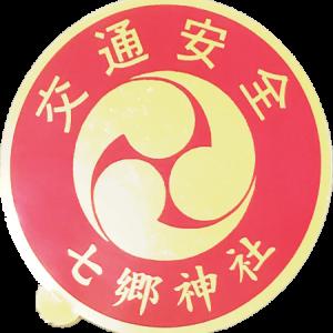 481.七郷神社(埼玉県川口市)