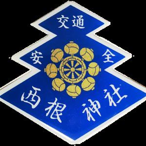 482.西根神社(福島県福島市)