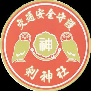 493.剣神社(埼玉県蕨市)