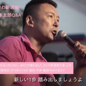 支持者も興味あるひとも!れいわ新選組・山本太郎Q&A動画リンク