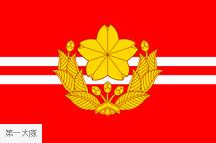 第六旅団 第一大隊 隊旗授与式  令和二年七月一日