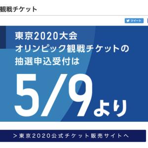 東京オリンピック。チケット販売は5月9日ですって。
