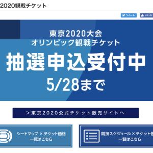 東京オリンピックのチケット「抽選申し込み」が完了。4日間の長い戦い。
