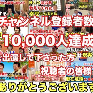 OWS TVチャンネル登録者数が10,000人になりました!