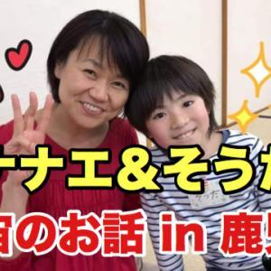 平井ナナエ&そうた宇宙のお話会 in 鹿児島チケット情報