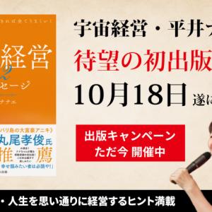 ナナちゃん初書籍!Amazonキャンペーン予約受付開始!!!