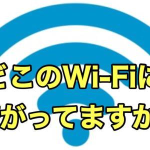 あなたはどこのWi-fiに繋がっていますか?