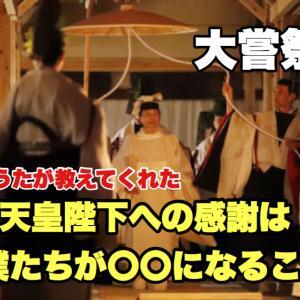 天皇陛下に日本国民が出来ることって?〜宇宙人は小学3年生そうたが教えてくれた〜