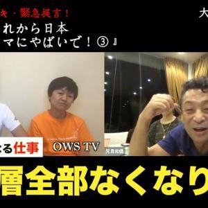 日本人なら絶対に知っておくべき本当の話!【バリのアニキ緊急提言③】