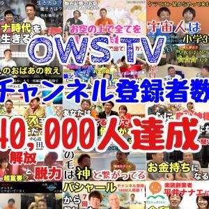 OWS TVチャンネル登録者数40,000人達成!〜継続出来る要因は⁈〜
