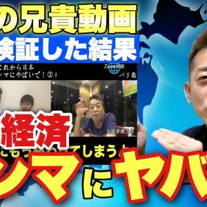 日本経済はホンマにヤバイ!〜バリの兄貴動画を徹底検証〜