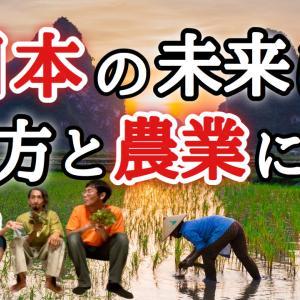 日本の未来は地方と農業にある