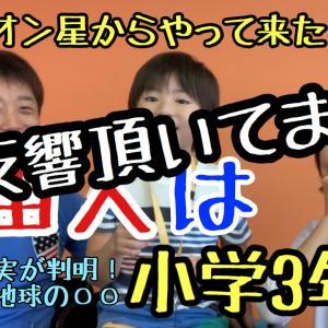『宇宙人は小学3年生』にかなりの反響が!!!(お話会やリーディング情報有り)