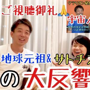 ヨンソ&ナナエ宇宙トーク動画をUPしました〜
