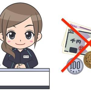 【カード・電子マネーに集約する理由】コンビニ現金払いは非常に迷惑