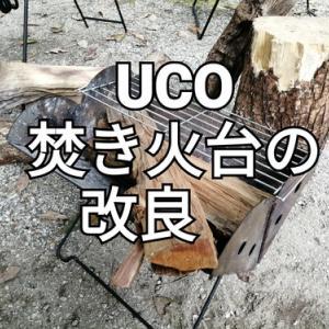 UCO焚火台の改良♪