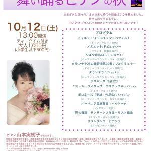 10月12日(土)〜ハロウィンコンサート〜 舞い踊るピアノの秋
