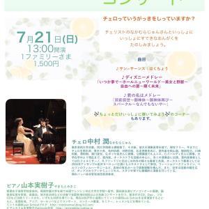 7月21日(日)【チェロとピアノのキッズコンサート&ミニワークショップ】