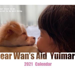 2021年ゆいま〜るチャリティーカレンダー販売のお知らせ