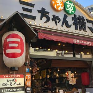 【ブログ】浅草で昼飲み 2軒目