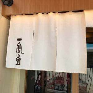 【ブログ】一風堂イクスピアリ店
