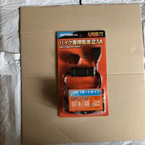 【原付二種】デイトナ製バイク専用USB電源